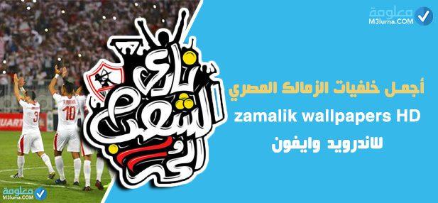 أجمل خلفيات الزمالك المصري | zamalik wallpapers HD – للاندرويد وايفون