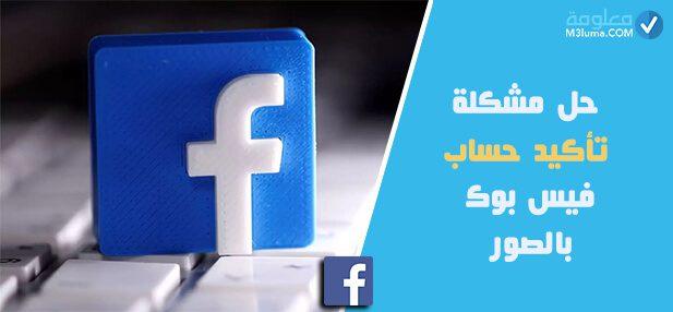 حل مشكلة تأكيد حساب فيس بوك بالصور