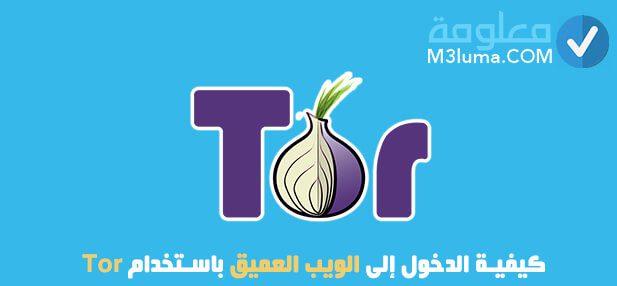 كيفية الدخول إلى الويب العميق باستخدام Tor