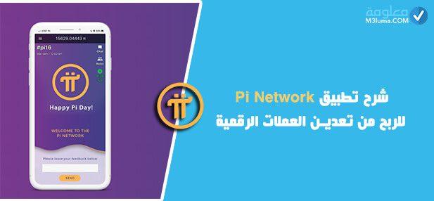 شرح تطبيق Pi Network شرح تعدين العملة الرقمية وطريقة بيع