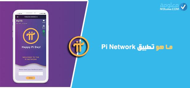 ما هو تطبيق Pi Network