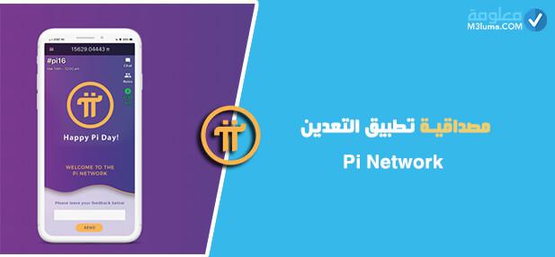 مصداقية تطبيق التعدين Pi Network