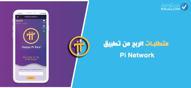 متطلبات الربح من تطبيق Pi Network