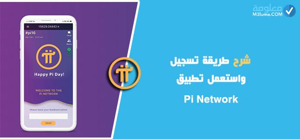 شرح طريقة تسجيل واستعمل تطبيق Pi Network