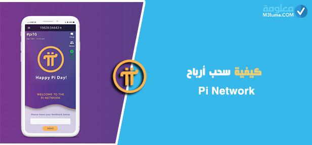 كيفية سحب أرباح pi network
