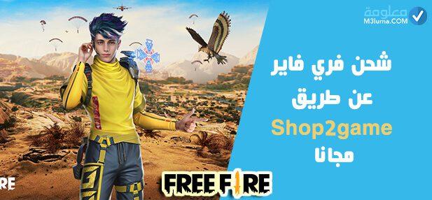 شحن فري فاير عن طريق shop2game مجانا