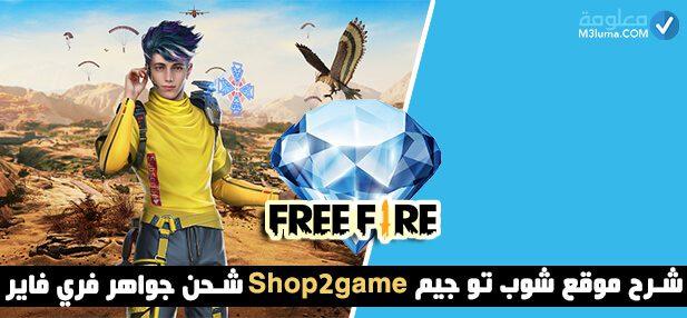 شرح موقع شوب تو جيم Shop2game شحن جواهر فري فاير