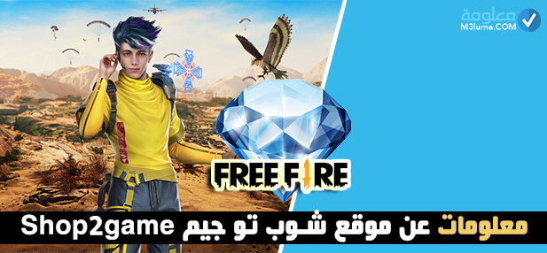 شحن جواهر فري فاير مجانا 2020 (free fire 999 999 diamonds)
