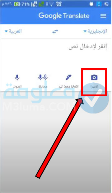 ترجمه بالصوره مجاني