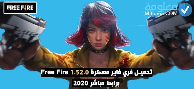 تحميل لعبة فري فاير مهكرة هيد شوت من ميديا فاير ملف obb 2021