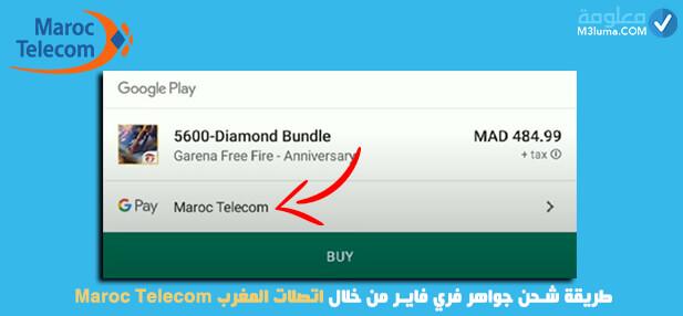 طريقة شحن جواهر فري فاير من خلال اتصلات المغرب Maroc Telecom