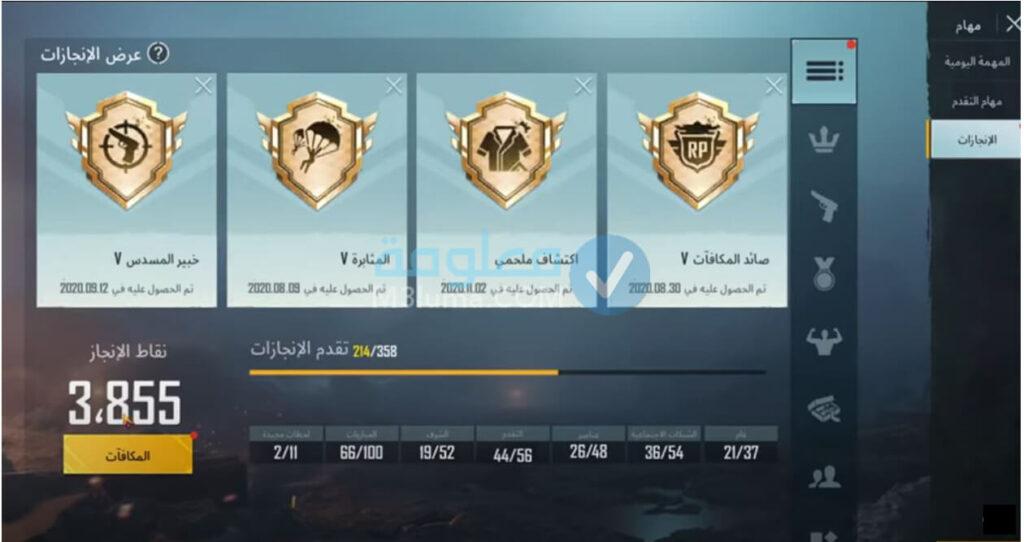 حسابات ببجي للبيع تلجرام مصر