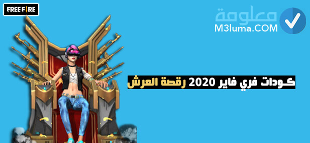 اكواد فري فاير 2021 سيرفر الشرق الاوسط رقصة العرش