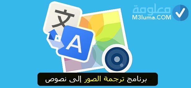 تحميل برنامج ترجمة الصور إلى نصوص 2021