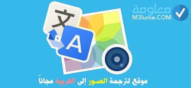 ترجمة الصور: أفضل موقع لترجمة الصور إلى العربية اون لاين 2021