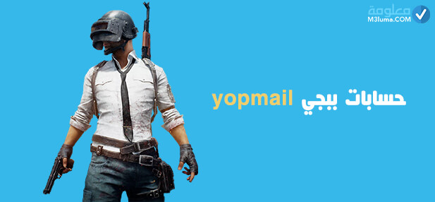 حسابات ببجي yopmail | معلومة