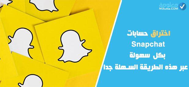 تهكير حساب Snapchat بكل سهولة (مع طرق الحماية)