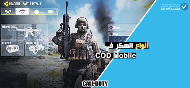 أنواع الهكر في COD Mobile