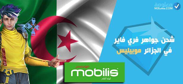 شحن جواهر فري فاير في الجزائر موبيليس مجانا