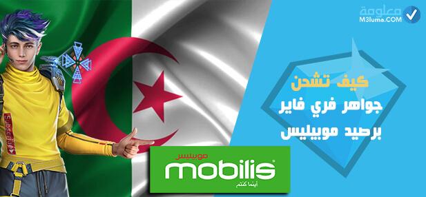 موقع شحن جواهر فري فاير الجزائر