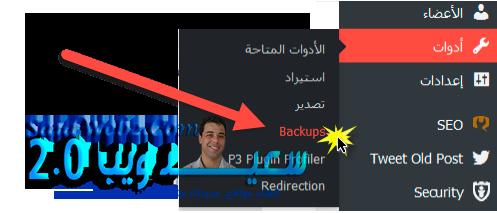 شرح إضافة backupwordpress