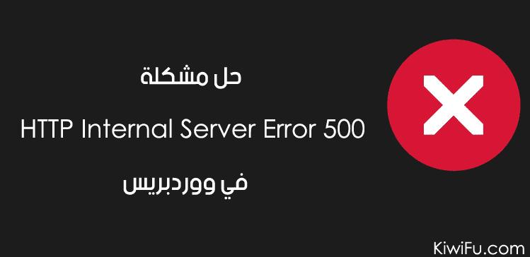 حل مشكلة 500 HTTP Internal Server Error في ووردبريس