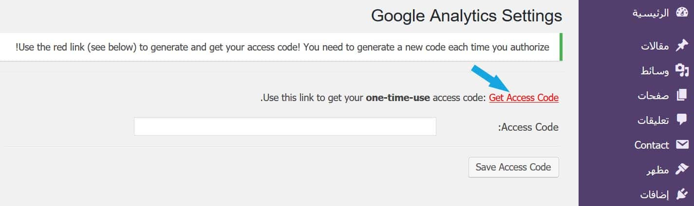 Google Analytics Dashboard for WP Get Access Code