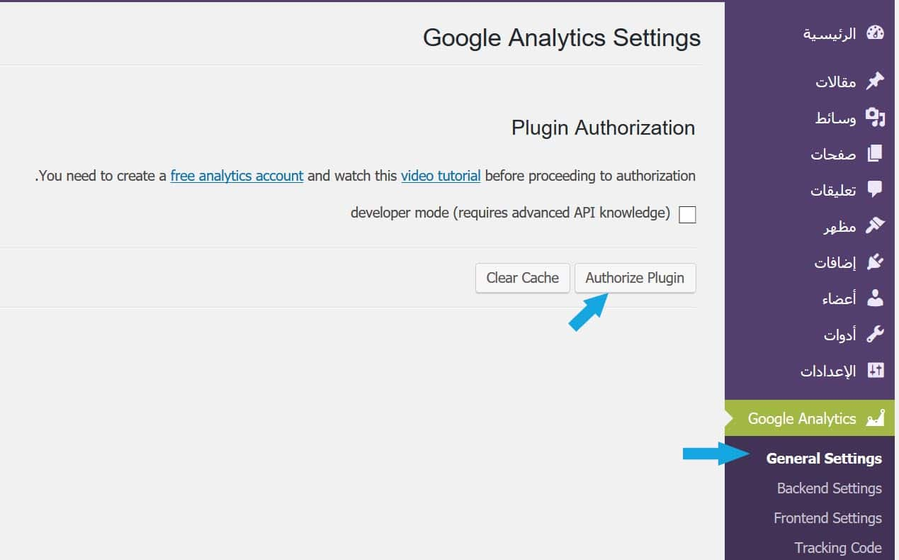 Google Analytics Dashboard for WP Plugin Settings