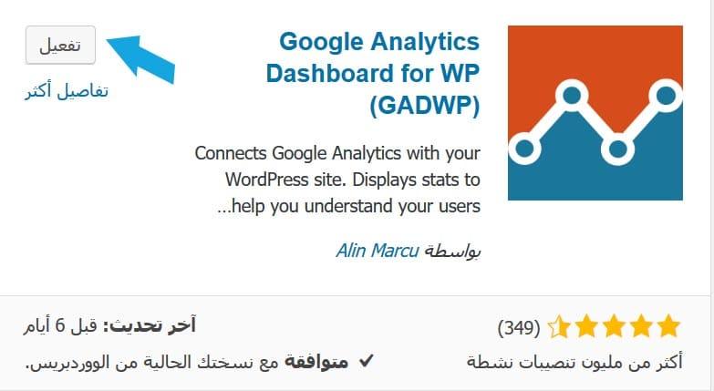 إضافة Google Analytics Dashboard for WP