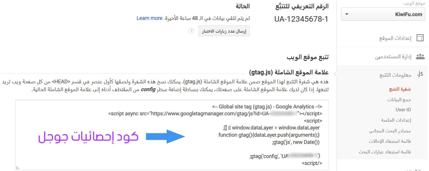 Google analytics شفرة التتبع