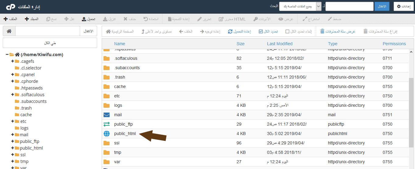 Public HTML Folder