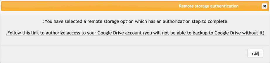 Remote storage authentication UpdraftPlus
