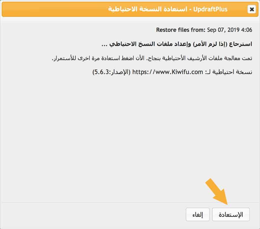 Restoring WordPress Backup with UpdraftPlus