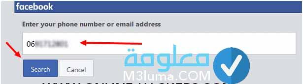 كيف اخترق حساب فيس بوك
