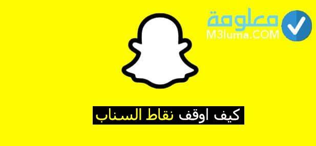 كيف اوقف نقاط السناب (نقاط السناب ثابتة) snapchat