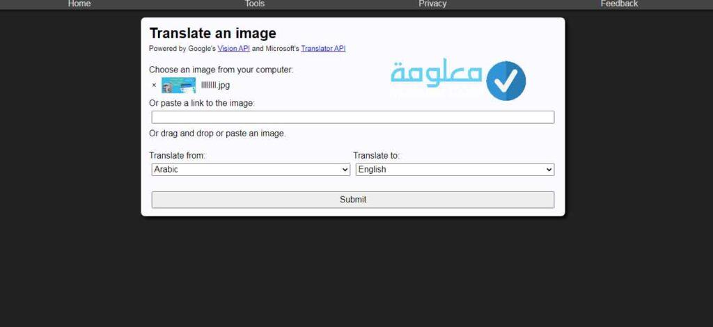 برنامج ترجمه صور