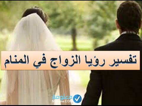 تفسير حلم زواج صديقتي