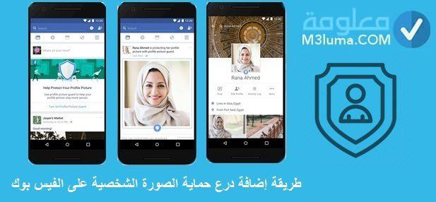طريقة إضافة درع حماية الصورة الشخصية على الفيس بوك