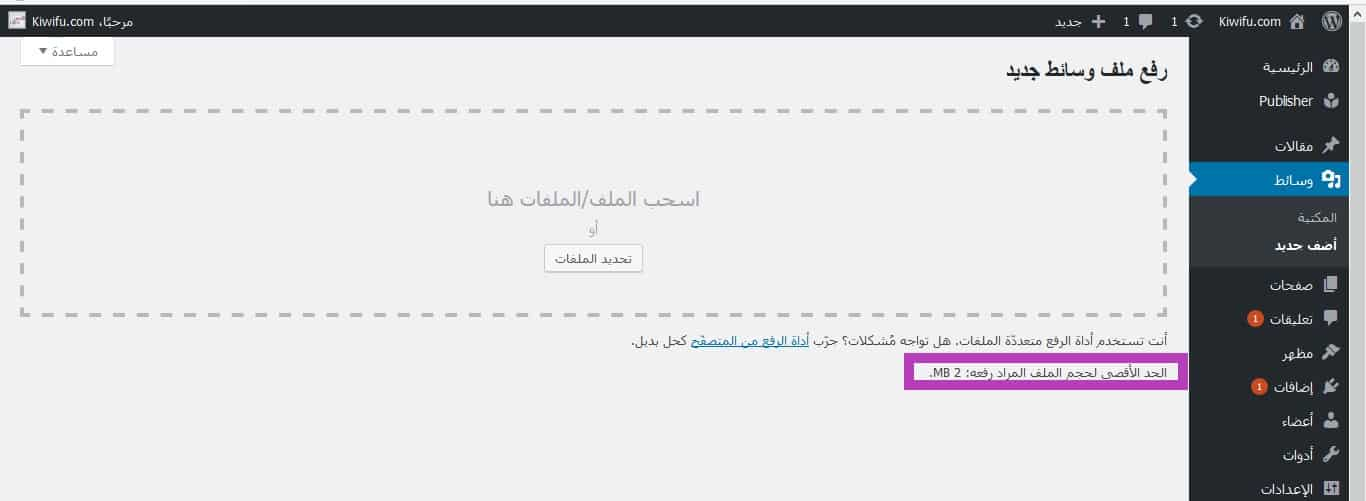 Wordpress Upload Size Limit