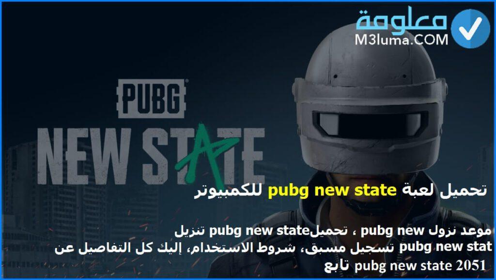 تحميل لعبة pubg new state للكمبيوتر والاندرويد والايفون
