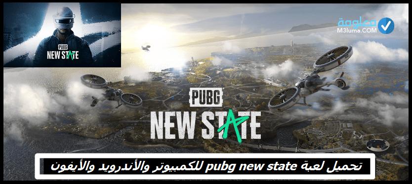 تحميل لعبة pubg new state للكمبيوتر والأندرويد والأيفون