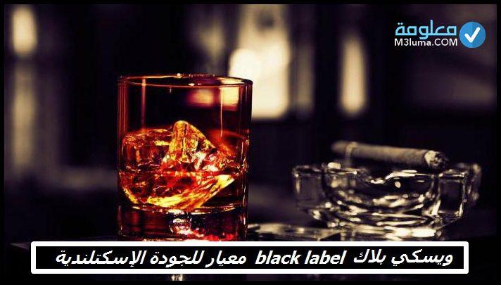 ويسكي بلاك ليبل Black Label معيار الجودة الاسكتنلدية