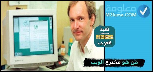 من هو مخترع الويب   معلومة