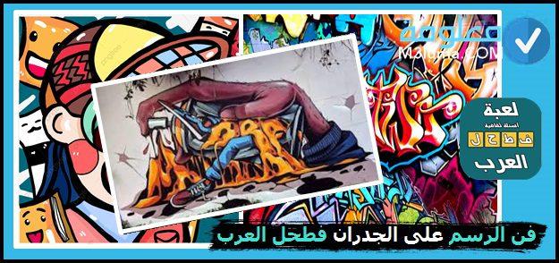 فن الرسم على الجدران فطحل العرب