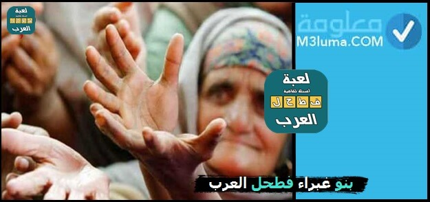 بنو غبراء فطحل العرب   معلومة