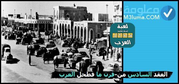 العقد السادس من-قرن ما فطحل العرب