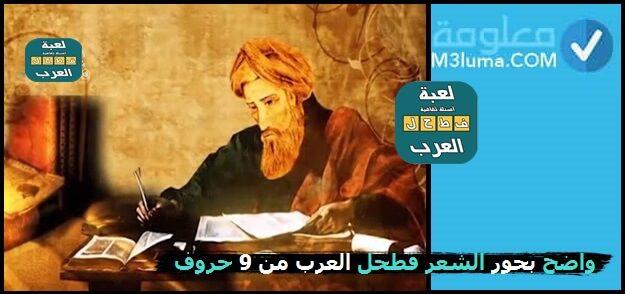 واضح بحور الشعر فطحل العرب من 9 حروف