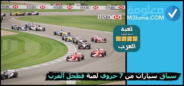 سباق سيارات من 7 حروف لعبة فطحل العرب