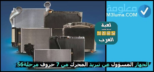 الجهاز المسؤول عن تبريد المحرك من 7 حروف مرحلة56