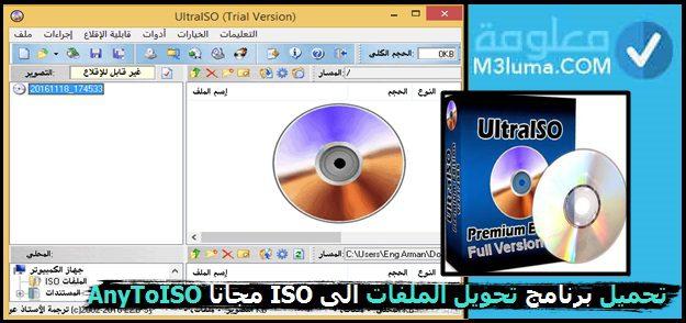 تحميل برنامج تحويل الملفات الى ISO مجانا AnyToISO